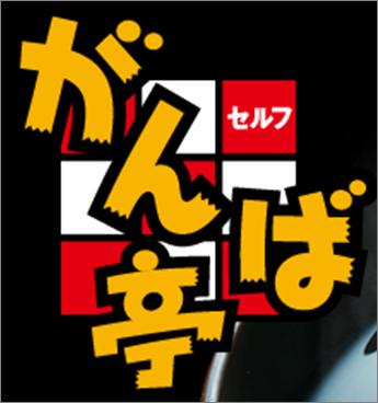 がんば亭ロゴ