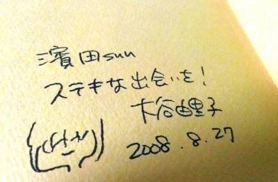 大谷由里子さんサイン