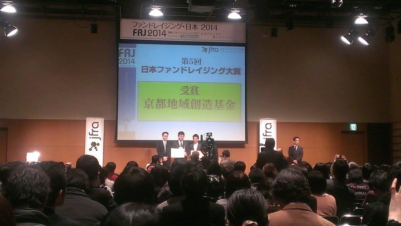 ファンドレイジング・日本2014