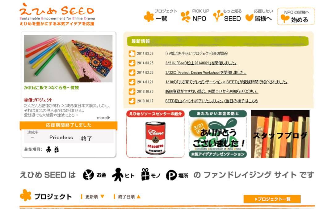えひめSeeDサイト