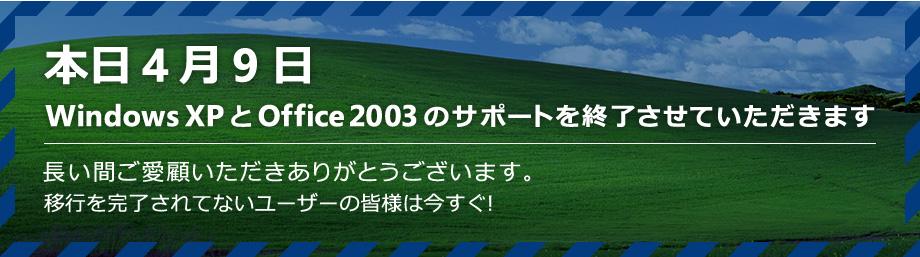 WindowsXPのサポート終了