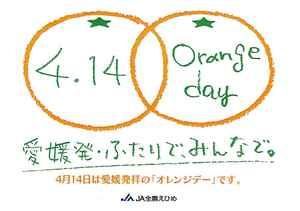 えひめ発オレンジデー