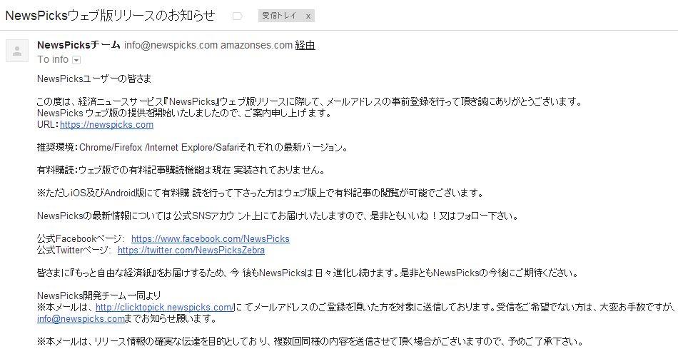 FireShot Screen Capture #016 - 'NewsPicksウェブ版リリースのお知らせ - nokkun1230@gmail_com - Gmail' - mail_google_com_mail_u_0__ui=2&pli=1#inbox_146a3de78c5f3c1b