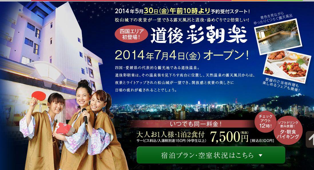 FireShot Screen Capture #030 - '2014年7月4日(金)オープン!四国松山道後彩朝楽' - yukai-r_jp_special_dogo_lp