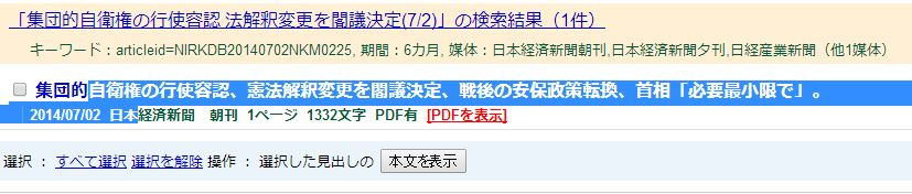 FireShot Screen Capture #029 - '日経テレコン21 記事クリッピング-見出し一覧' - t21_nikkei_co_jp_g3_p03_LCMNTS34_do_elementsId=00027&folderId=1&mngUserId=2f495d27d619bb6e74df9bb47dc10bac9730a7ea1c40f250&analysisPrevActi