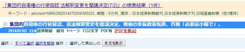FireShot Screen Capture #029 - '日経テレコン21 記事クリッピング-見出し一覧' - t21_nikkei_co_jp_g3_p03_LCMNTS34_do_elementsId=00027&folderId=1&mngUserId=2f495d27d619bb6e74df9bb47dc10bac9730a7ea1c40f250&analysisPrevActi