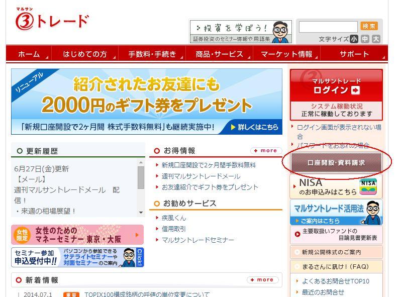 FireShot Screen Capture #026 - 'オンライントレードは丸三証券のマルサントレード' - www_03trade_com_index_html