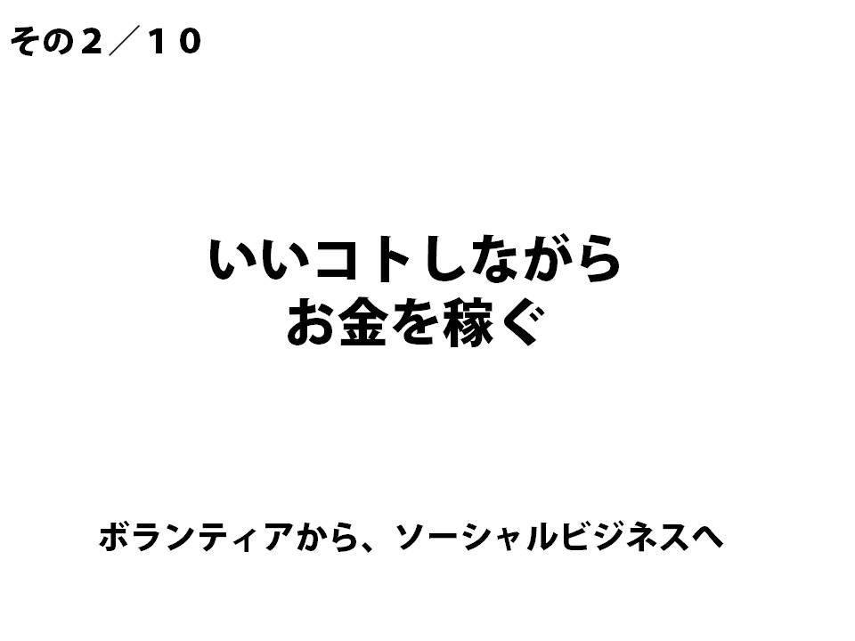 スライド8