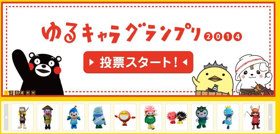 FireShot Screen Capture #041 - 'ゆるキャラグランプリ オフィシャルウェブサイト' - www_yurugp_jp