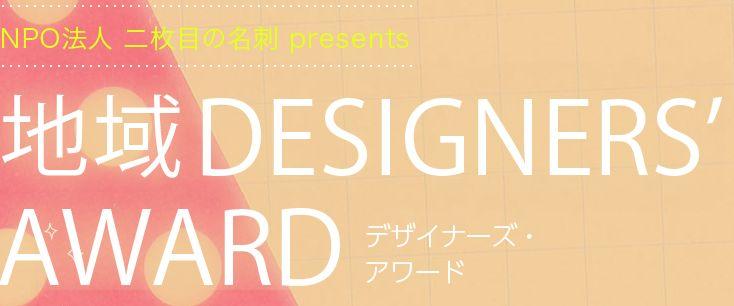 FireShot Screen Capture #066 - '地域デザイナーズアワード' - nimaime-chiiki-designers-award_xyz