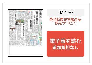 FireShot Screen Capture #082 - '愛媛新聞ONLINE' - www_ehime-np_co_jp