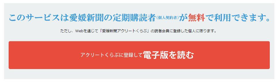 FireShot Screen Capture #081 - '愛媛新聞電子版' - www_ehime-np_co_jp_epaper