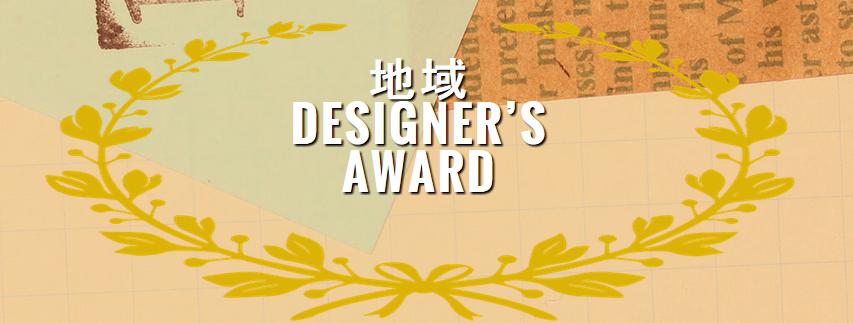FireShot Screen Capture #011 - '地域デザイナーズアワード' - www_nimaime-chiiki-designers-award_xyz