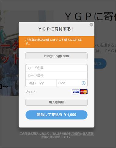 クレジット入力画面